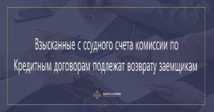 Комиссий за ведение счета по кредитным договорам незаконна