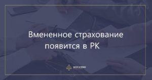 Вмененное страхование появится в Казахстане.