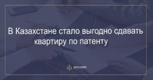 В Казахстане стало выгодно сдавать квартиру по патенту