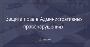 Адвокат по административным делам в Алматы
