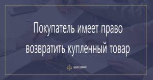 Права покупателя на возврат товара Алматы