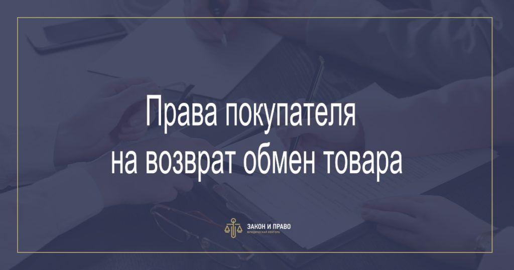 Права покупателя на возврат обмен товара в Алматы