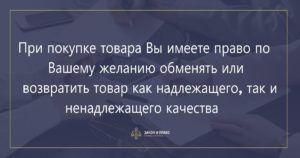 Возврат товара ненадлежащего качества в Алматы