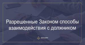 Как защититься должникам от коллекторов в Казахстане
