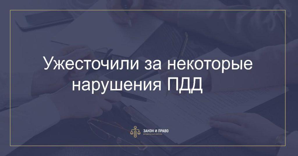 Ужесточили за некоторые нарушения ПДД в Казахстане