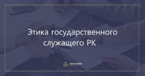 Этика государственного служащего в Казахстане