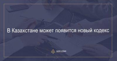 В Казахстане может появится новый Административный кодекс