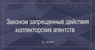Законом запрещенные действия коллекторских агентств