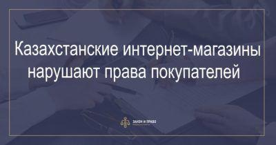 Казахстанские интернет-магазины нарушают права покупателей