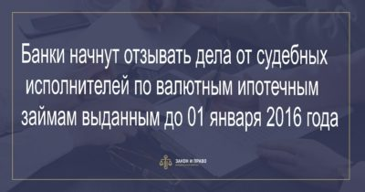 Программа помощи валютным займам выданным до 2016 года
