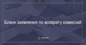 Заявление на возврат комиссии за выдачу кредита