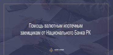 Помощь валютным ипотечным заемщикам от Национального Банка РК