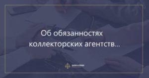 Коллекторская деятельность в Республике Казахстан
