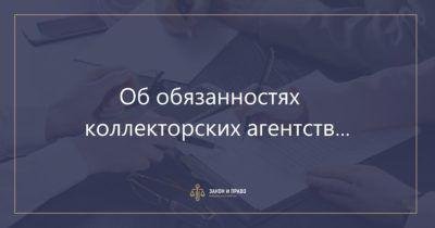 Об обязанностях коллекторских агентств