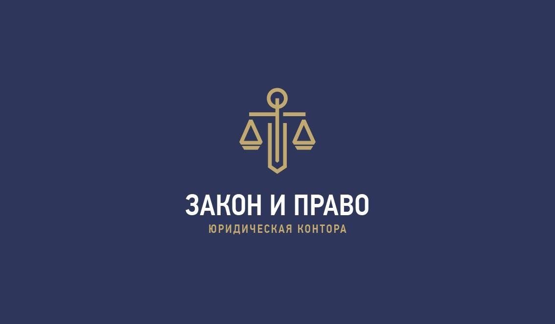 юридическая консультация право и законъ