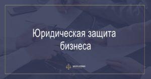 Юридическая защита бизнеса в Алматы