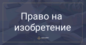 Юридическая компания в Алматы по правам на изобретение