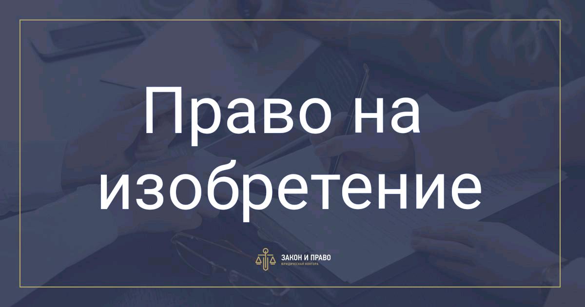 Юридическая компания в Алматы Право на Изобретение
