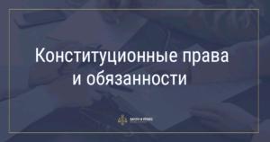 Юридическая консультация по Конституционным прав и обязанностям
