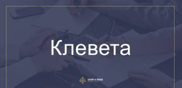 Клевета в Казахстане