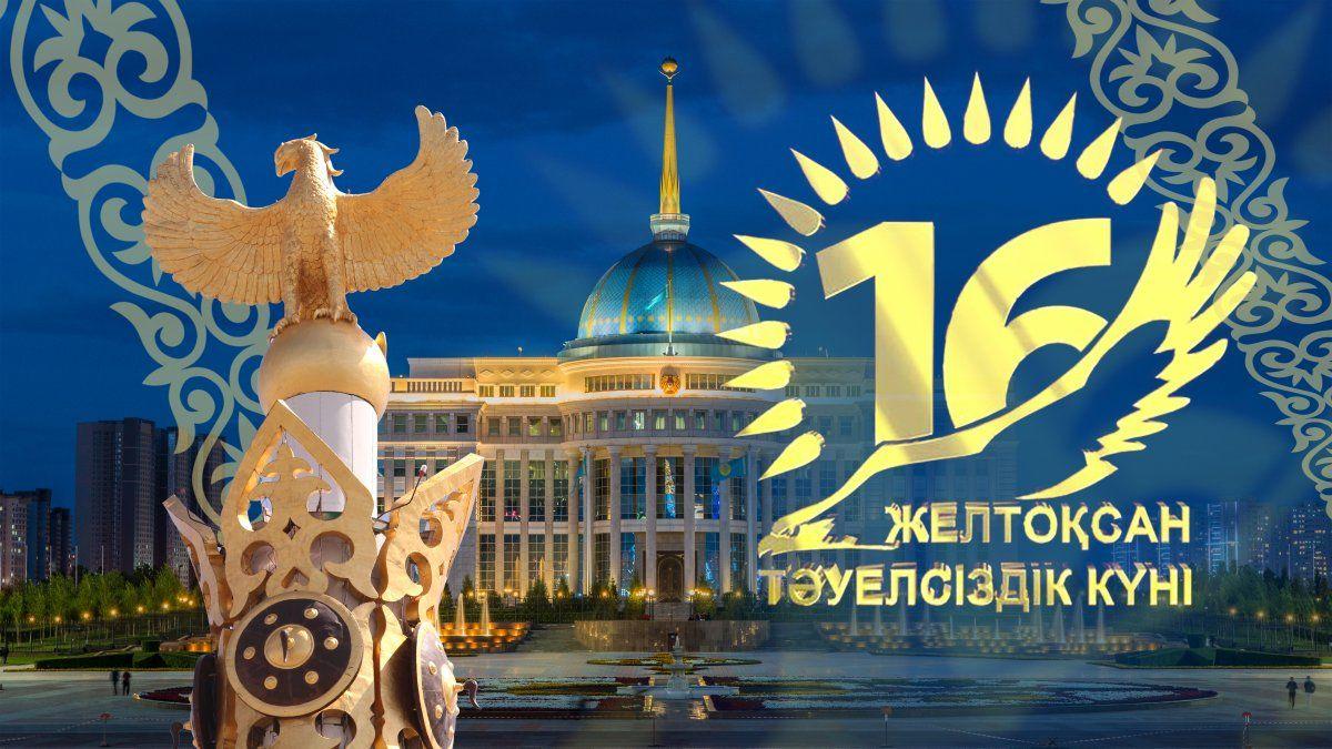 С Днем Независимости Казахстанцы!