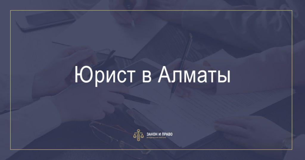 Юрист Адвокат в Алматы Профессиональные юридические услуги