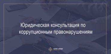 Юридическая консультация по коррупционным правонарушениям