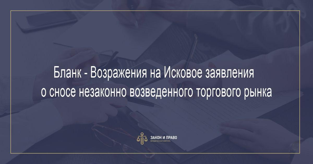 Бланк - Возражения на Исковое заявления о сносе незаконно возведенного торгового рынка