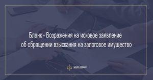 Бланк - Возражения на исковое заявление об обращении взыскания на залоговое имущество