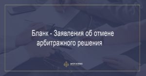 Бланк - Заявления об отмене арбитражного решения