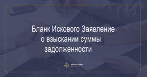 Бланк Искового Заявление о взыскании суммы задолженности