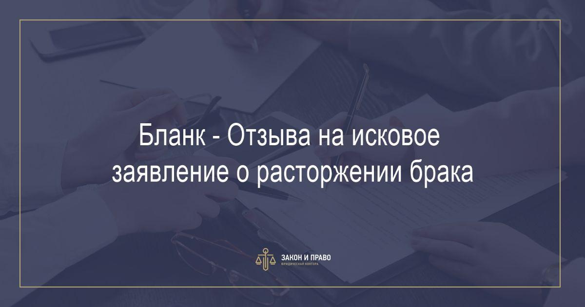 образец искового заявления о расторжении брака казахстан