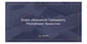 Бланк обращения Президенту Республики Казахстан