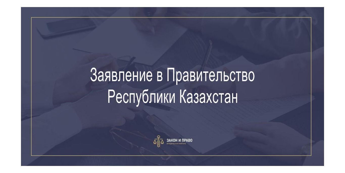 Заявление в Правительство Республики Казахстан