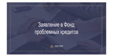 Заявление в Фонд проблемных кредитов