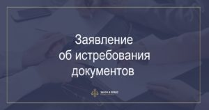 Заявление об истребования документов
