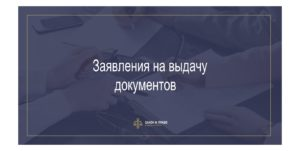 Заявления на выдачу документов