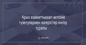 Исковое заявление на казахском