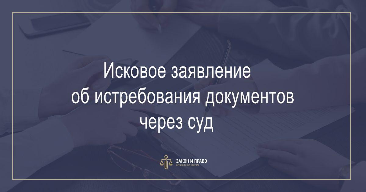 Исковое заявление об истребования документов через суд