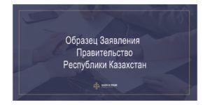 Образец Заявления Правительство Республики Казахстан