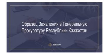 Образец Заявления в Генеральную Прокуратуру Республики Казахстан