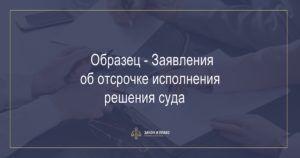 Образец - Заявления об отсрочке исполнения решения суда