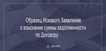 Образец Искового Заявление о взыскании суммы задолженности по Договору
