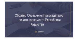 Образец Обращения Председателю сената парламента Республики Казахстан