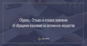 Образец - Отзыва на исковое заявление об обращении взыскания на заложенное имущества