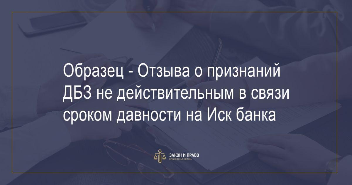 Образец - Отзыва о признаний ДБЗ не действительным в связи сроком давности на Иск банка