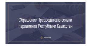 Обращение Председателю сената парламента Республики Казахстан