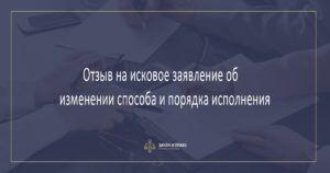 Отзыв на исковое заявление об изменении способа и порядка исполнения судебного акт