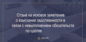 Отзыв на исковое заявление о взыскании задолженности в связи с невыполнением обязательств по сделке