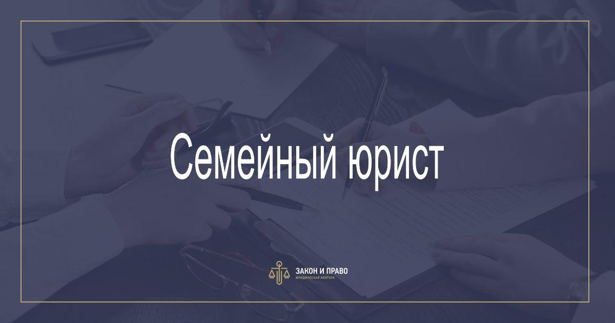 консультация юрист по семейным делам